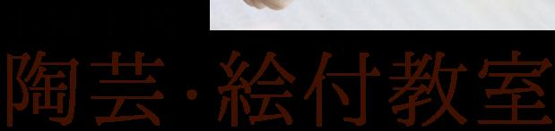 小富士園 陶芸・絵付けきょうしつ