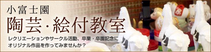 小富士園 陶芸・絵付教室