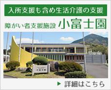 障がい者支援施設 小富士園