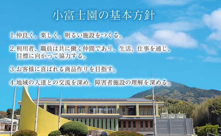 小富士園の基本方針