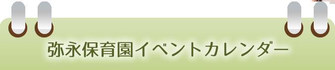 弥永保育園イベントカレンダー